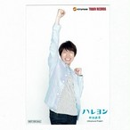 神谷浩史 ブロマイド タワーレコード特典 CD「ハレヨン」