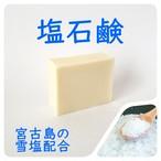 石鹸好きに大人気!しかも九州で大好評 塩石けん