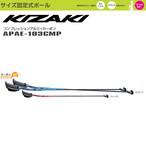90cm~120cm KIZAKI キザキ  サイズ固定式ポール APAE-103CMP