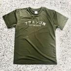 フラミンゴ族 Tシャツ OD GREEN
