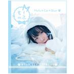 【C95 新作】もふねこし BULE【2018 冬】