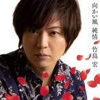 『向かい風 純情(Aタイプ)』竹島宏 特典:缶バッジセットが当たる応募抽選はがき