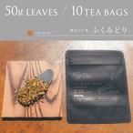 【人気No.2】ふくみどり - 棒ほうじ茶 - 茶袋50g茶葉/50g粉末/10個ティーバッグ