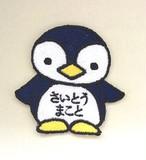 可愛いペンギン■お名前ワッペン