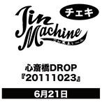 【Jin-Machine】6/21「20111023」当日チェキ