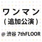 2018.01.16 東京ワンマン(追加公演)