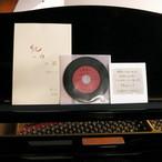 小さな紀々本&哲学するラジオCD-Rセット