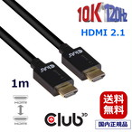 【CAC-1371】Club3D HDMI 2.1 10K 120Hz 48Gbps Male / Male 1m 30AWG Ultra ウルトラ ハイスピード ケーブル