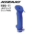 KIZAKI キザキ JRグリップ ジュニア専用 子供用 ウォーキング スペアパーツ KWG-11