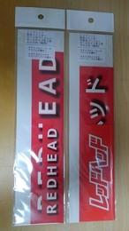レッドヘッド防水ステッカー2枚セット