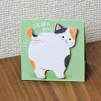 【スタンドスティックマーカー】三毛猫のおしり(スタンド付箋)【56163】