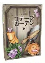 コテージガーデン 日本語版