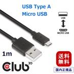 Club 3D USB 3.2 Gen1 Type-A to Micro USB オス / オス 1m 双方向 ケーブル (CAC-1408)