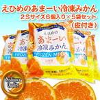 【送料別】えひめのあまーい冷凍みかん(皮付き) 2Sサイズ6個入り×5袋セット