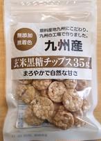 九州産 玄米黒糖チップス35g