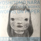 YOSHITOMO NARA WORKS ON PAPER 奈良美智 青幻舎