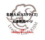 K様専用ページ・名刺入れ(カスタマイズ)