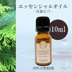 【青森ヒバ】精油 10ml 森林 フレッシュ リラックス 落ち着き 癒し アロマ 自然 天然 エッセンシャルオイル シンプル 単体 葉