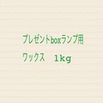 ワックス1kg