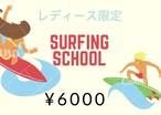 レディース限定サーフィンスクール(海まで5分)温水シャワー&更衣室完備