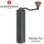 ZASSENHAUS ザッセンハウス コーヒーミル バリスタプロ ブラック 手挽き 手動 キャンプ アウトドア 用品 グッズ グランピング