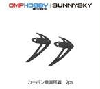 ◆OSHM2097 M2 V2&EXP 垂直尾翼  2ps(ネオヘリでM2購入者のみ購入可)