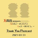万貴音presents「じゃんごーオンライン」Lv.3 Thank You Postcard