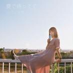 NewCD「夏で待ってて」
