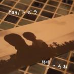 Single「May/トビラ」