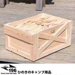 196ひのきのキャンプ用品 ウッドボックス 着火剤4回分焚き付け用薪5kg付 木製マルチボックス キャンプ用品 アウトドア