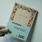 【 室生犀星 著『室生犀星詩集』】岩波書店 / 室生犀星自選 / 絶版