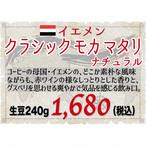 クラシックモカマタリ ナチュラル(イエメン)生豆240gを焙煎