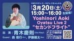 """Yoshinori Aoki Oyatsu Live 2 """"セカンドフライト""""参加証"""