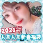 【2021年もあもあ新春福袋】各サイズ限定