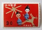子どもの日 / 琉球 1962
