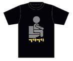 ブリブリTシャツ