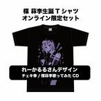 【10/31まで!】楪菻李生誕Tシャツ!特典付き!