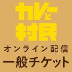 『カレーと村民』オンライン配信【一般チケット】