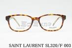 【正規取扱店】SAINT LAURENT(サンローラン)SL320/F 003