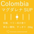コロンビア マグダレナSUP【フルシティ】200g