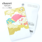Fuji 富士山|chayori |和紅茶ティーバッグ2包入|お茶入りポストカード