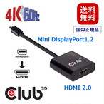 【CAC-2170】Club3D Mini DispayPort 1.2 to HDMI 2.0 UHD / 4K 60Hz ディスプレイ 変換アダプタ