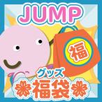 Hey!Say!JUMP グッズ お楽しみ袋