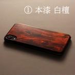 iPhone XR|高盛り蒔絵 iPhoneカバー