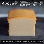 【低糖質】チーズケーキ