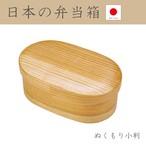 日本の弁当箱 ぬくもり小判 790463 日本製