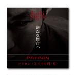 パトロン(5,000円/月)