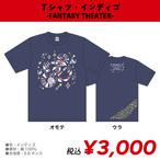 【Tシャツ】インディゴ -FANTASY THEATER-