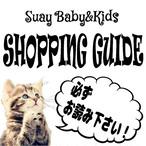 【Suay baby&kids】ショッピングガイド※必ずお読み下さい※
