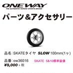 ONE WAY パーツ&アクセサリー SKATEタイヤ SLOW 100mm (1個) ow36016